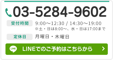 LINEでのご予約はこちら